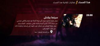 مسرحية نص كيس رصاص - فعاليات ثقافية هذا المساء - 3-8-2017 - قناة مساواة الفضائية
