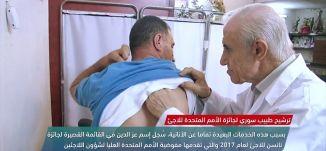 ترشيح طبيب سوري لجائزة الامم المتحدة للاجئ ! -view finder - 20-9-2017 - قناة مساواة الفضائية -