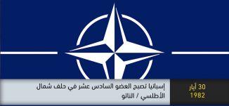 1982 اسبانيا تصبح العضو السادس عشر في حلف شمال الاطلس الناتو- ذاكرة في التاريخ -30-5-2019 -