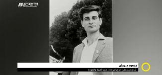 تقرير :محمود درويش - شاعر فلسطين الذي لم يغادر حلم الحرية والعودة ، صباحنا غير9-8-2018-قناة مساواة