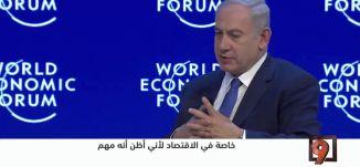 النائب د. أحمد الطيبي - نتنياهو يسوّق لدعم العرب - 12-2-2016- #التاسعة مع رمزي حكيم -مساواة