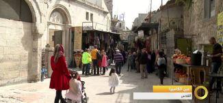 عين الكاميرا - القدس - #صباحنا_غير-29-4-2016- قناة مساواة الفضائية - Musawa Channel