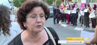 تقرير -وقفة احتجاجية - مقتل آمنة ياسين من طمرة - #صباحنا_غير- 26-8-2016- قناة مساواة الفضائية