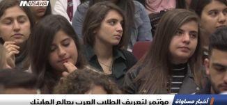 مؤتمر لتعريف الطلاب العرب بعالم الهايتك،تقرير،اخبار مساواة،3.4.2019، مساواة