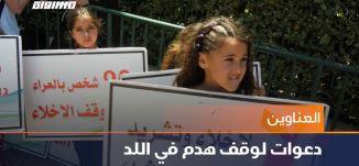 دعوات لوقف هدم في اللد ،الكاملة،اخبار مساواة ،15-07-2019،مساواة
