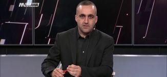 عرب 48 - هل أحبط الموساد عملية لحزب الله في الأرجنتين؟،الكاملة،20-11-2018، مساواة