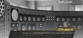 تركيب اول جهاز سحب نقود آلي في العالم في مدينة لندن - ذاكرة في التاريخ 27- 6-2018- مساواة