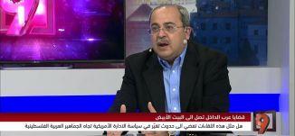 النائب د. أحمد الطيبي- معاملة الدولة لليهود والعرب -12-2-2016- #التاسعة مع رمزي حكيم -مساواة