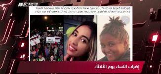 واينت : إضراب النساء يوم الثلاثاء: الشركات في الاقتصاد تنضم إلى السلطات المحلية،مترو الصحافة ،08-12