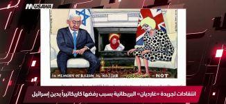 روسيا اليوم  : نتنياهو يتقدم بمقترح غير مسبوق للإيرانيين ،مترو الصحافة ،11.6.2018،قناة مساواة
