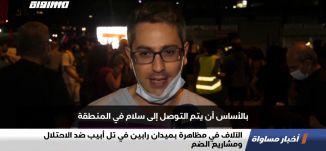 الآلاف في مظاهرة بميدان رابين في تل أبيب ضد الاحتلال ومشاريع الضم،تقرير،اخبار مساواة،07.06.20،مساواة