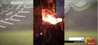 يافا.. انفجار و 3 قتلى .. والأسباب غير معروفة ! - المحامي امير بدران - صباحنا غير- 28.11.2017