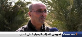 تحريض الأحزاب اليمينية على العرب، تقرير،اخبار مساواة،16.02.2020،قناة مساواة
