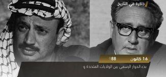 بدء الحوار الرسمي بين الولايات المتحدة ومنظمة التحرير الفلسطينية  - ذاكرة في التاريخ ، 16.12.17
