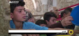 تقرير : القدس - تكية خاسكي سلطان ،صباحنا غير،8-6-2018، مساواة