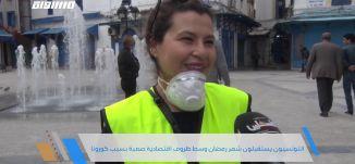 التونسيون يستقبلون شهر رمضان وسط ظروف اقتصادية صعبة بسبب كورونا ،جولة رمضانية،الحلقة 4، قناة مساواة
