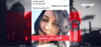 نساء البلاد تحذركم نمرقها بس مش على حسابنا ،الكاملة،المحتوى في رمضان،حلقة 15