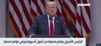 الرئيس الأمريكي يهاجم صحفية من أصول آسيوية وينهي مؤتمرا صحفيا،بانوراما مساواة،13.05.2020