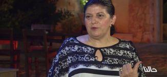 الإعتداء على النساء - ج 3 - سعاد خطيب ، ليلى عموري و ميسون زعبي- 20-7-2016 - #حالنا - مساواة