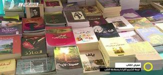 تقرير - معرض الكتاب .. فرصة لتشجيع القراءة ومصادقة الكتب - مجد دانيال - صباحنا غير، 23.2.2018
