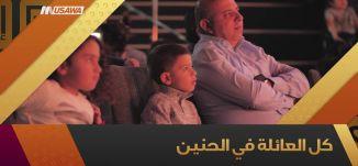 كل العائلة في الحنين! - العناوين الرئيسية  - ح25- الباكستيج- 15.4.2018 ، قناة مساواة الفضائية