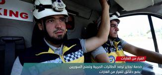 مدارس الانروا تفتتح ابوابها،view finder -4.9.2018- مساواة