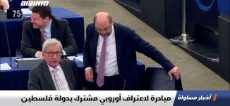مبادرة لاعتراف أوروبي مشترك بدولة فلسطين،اخبار مساواة ،09.12.19،مساواة