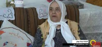 قر ية البعنة .. بيت تحول إلى متحف -  الحاجة نجمة عوض - صباحنا غير- 16.3.2018 - قناة مساواة