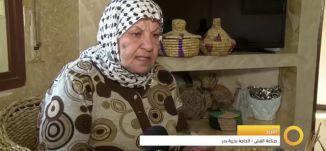 تقرير - صناعة القش الحاجة بدرية بدر - 9-12-2015 - قناة مساواة الفضائية - Musawa Channel