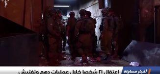 اعتقال 21 شخصا خلال عمليات دهم وتفتيش ، اخبار مساواة، 14-8-2018-قناة مساواة الفضائيه