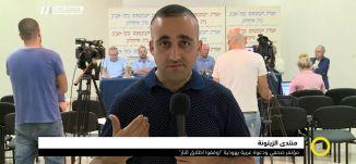 منتدى الزيتونة: دعوة عربية يهودية اوقفوا اطلاق النار-ج 2 ،وائل عواد ،صباحنا غير،4-6-2018- مساواة