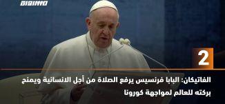 60 ثانية-الفاتيكان:البابا فرنسيس يرفع الصلاة من أجل الانسانية ويمنح بركته للعالم لمواجهة كورونا،29.3