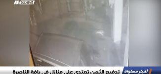 تدفيع الثمن تعتدي على منازل في يافة الناصرة ، اخبار مساواة،26-10-2018-مساواة