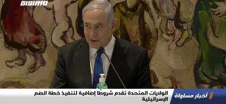 الولايات المتحدة تقدم شروطًا إضافية لتنفيذ خطة الضم الإسرائيلية،اخبار مساواة،13.07.2020،مساواة