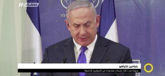 نتنياهو: بحوزة حزب الله عشرات معدودة من الصواريخ الدقيقة،صباحنا غير،7-12-2018،مساواة
