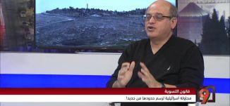 قانون التسوية؛ تمهيد لضم المستوطنات ورسم حدود جديدة لاسرائيل - محمد زيدان - 9-12-2016- #التاسعة