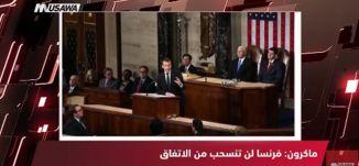 وكالة الأناضول : ماكرون: فرنسا لن تنسحب من الاتفاق النووي الإيراني،الكاملة،مترو الصحافة، 26.4.2018