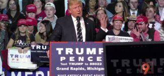 """""""صعود ترامب لم يكن مفاجئًا"""" و""""قواعد اللعبة"""" ستتغيّر! - #التاسعة -7-2-2017- قناة مساواة الفضائية"""