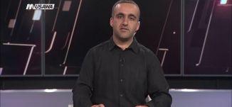 معاريف : الإعلام الإسرائيلي في تحريض على غزة ،مترو الصحافة،6.7.2018،مساواة