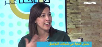 تمثيل النكبة في شبكات التواصل: كيفية تعزيز الصوت الفلسطيني،نجوان بيرقدار،صباحنا غير،10.5،2019