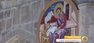 تقرير - معالم كنيسة اللد في عيد القديس مار جريس - 16-11-2016- #صباحنا_غير- مساواة