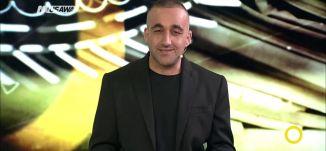 ما بعد الاخبار،وائل عواد ،صباحنا غير،17-9-2018،قناة مساواة الفضائية