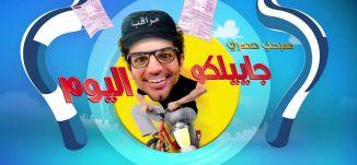 ويا دار ما دخلك شر ! - ام الفحم - ج 2 - جاييلكو اليوم - الحلقة السادسة عشر- قناة مساواة