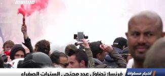 فرنسا: تضاؤل عدد محتجي السترات الصفراء،الكاملة،اخبار مساواة ،12-5-2019،قناة مساواة