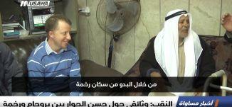 تقرير :  النقب: وثائقي حول حسن الجوار بين يروحام ورخمة،اخبار مساواة،10.12.2018، مساواة