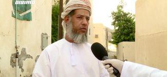 جائحة كورونا تلقي بظلالها على العادات الرمضانية في سلطنة عُمان،جولة رمضانية،الحلقة 17،قناة مساواة