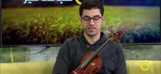 العزف الكلاسيكي بلمسة اوروبية راقية - هشام خوري - #صباحنا_غير- 19-2-2017 - مساواة