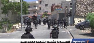 العيسوية تشييع الشهيد محمد عبيد ،اخبار مساواة 01.07.2019، قناة مساواة