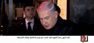 نتنياهو وقضايا العرب -1-4-2016 -#التاسعة_مع_رمزي_حكيم - قناة مساواة الفضائية