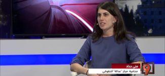 """ماذا وراء رفع علامات قبول الطلاب العرب لـ """"التخنيون""""؟- منى حداد - 1-11-2016- #التاسعة - مساواة"""